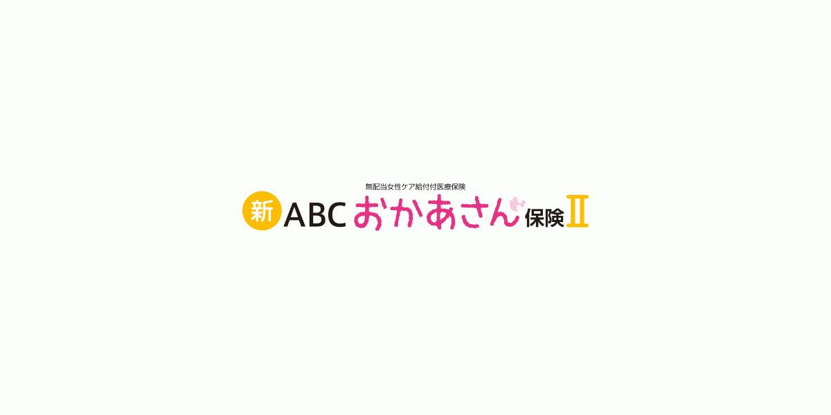 「ABCお母さん保険 ABC少額短期保険」の画像検索結果