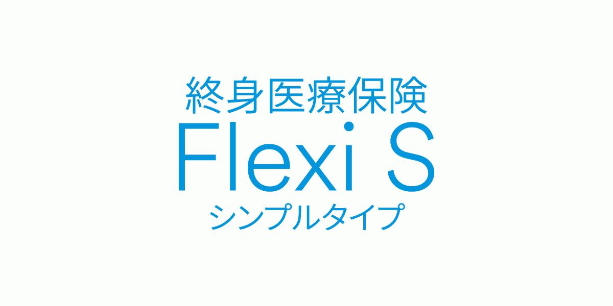 「フレキシィS」の画像検索結果