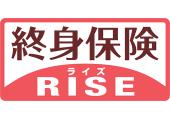 終身保険RISE(ライズ)