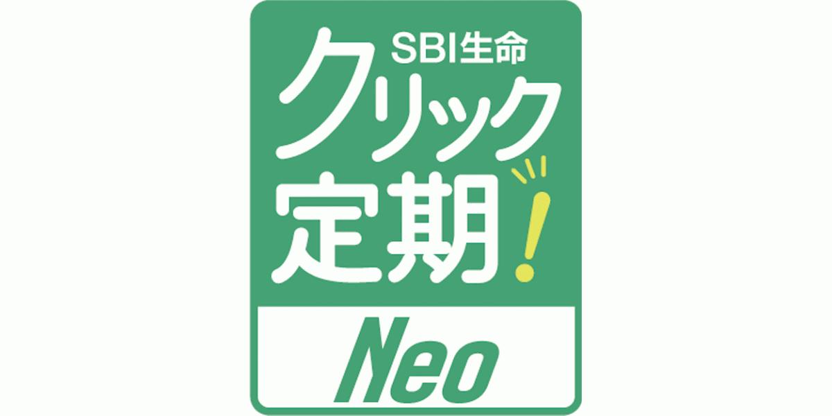 SBI生命 クリック定期!Neo | SBI生命【保険市場】